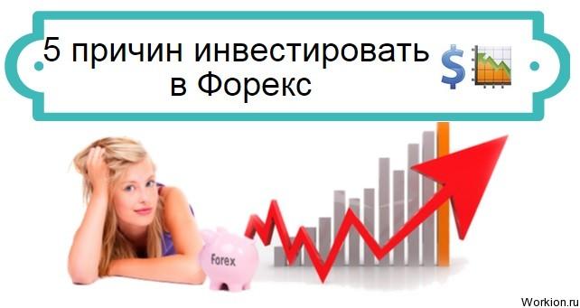 инвестировать в Форекс