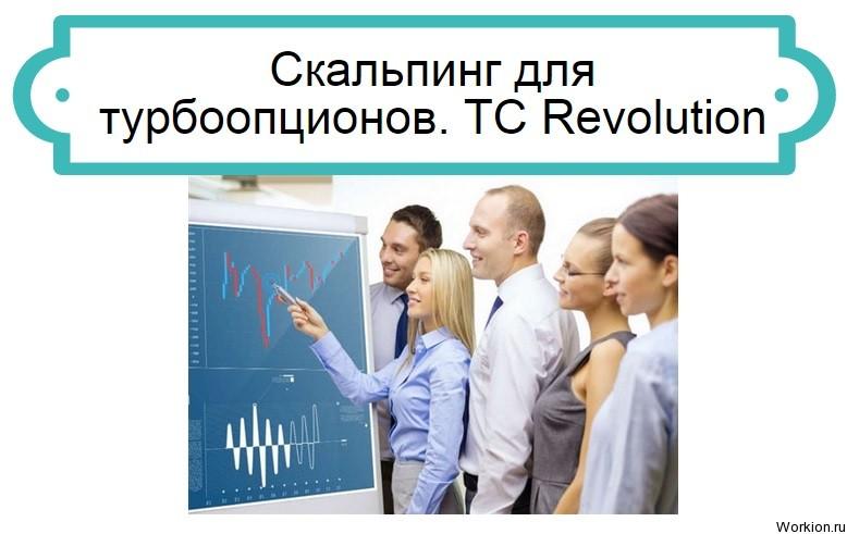 ТС Revolution