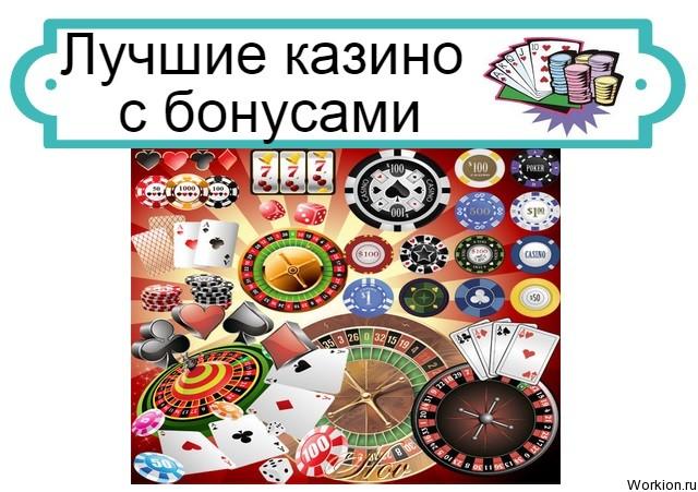 Онлайн казино где дают начальный капитал - играть в