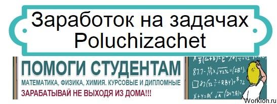 Poluchizachet