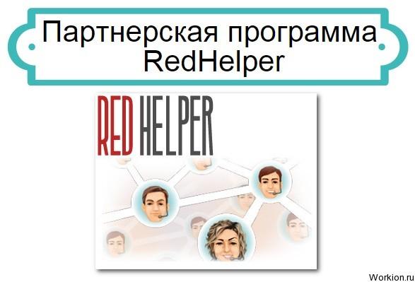 партнерка RedHelper