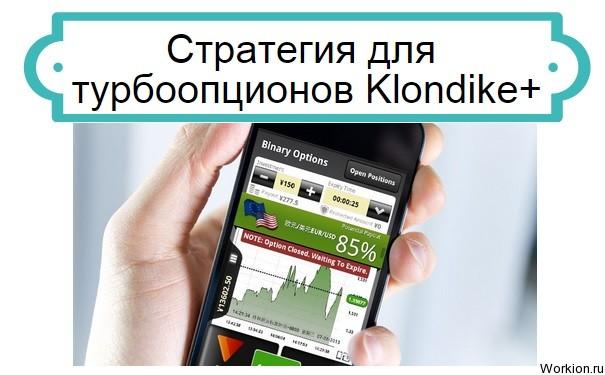 стратегия Klondike+