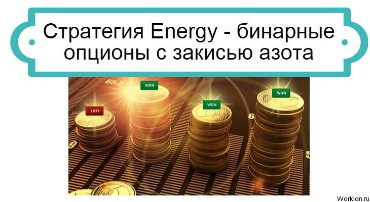 стратегия Energy