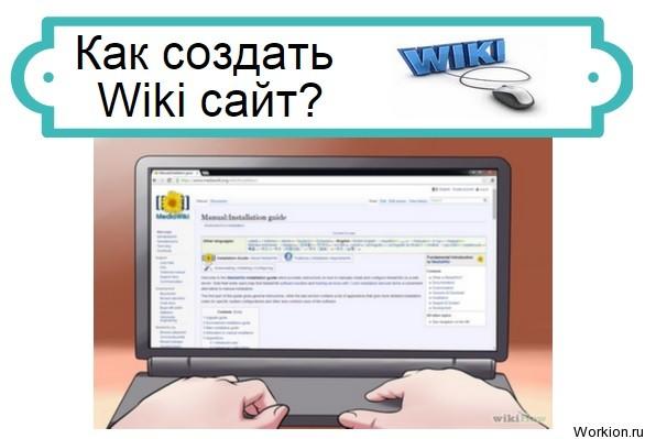 Wiki сайт