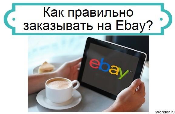 заказ на Ebay