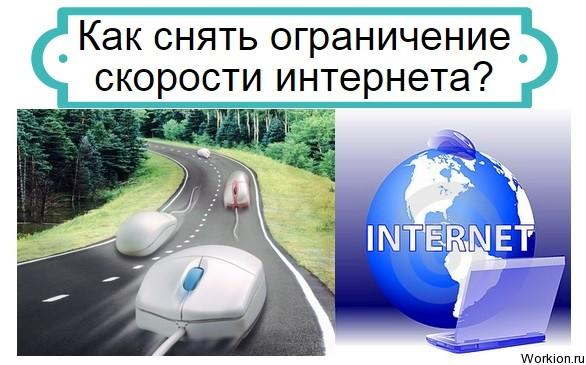 снять ограничение скорости интернета