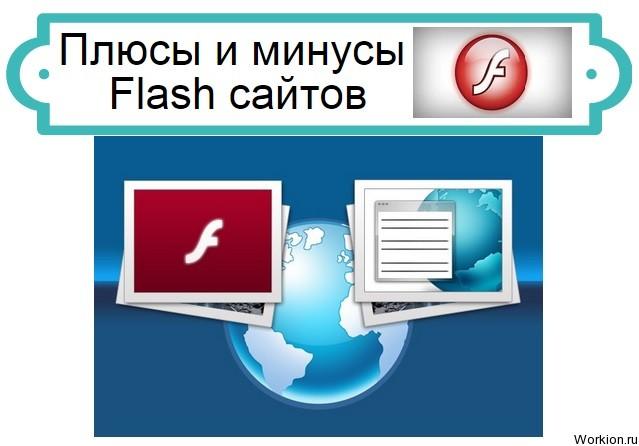 Flash сайт