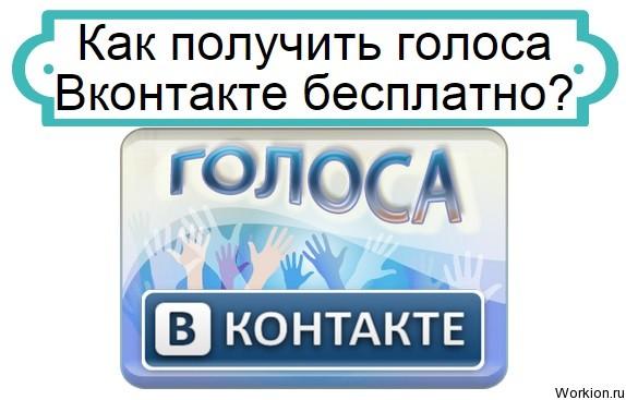 голоса Вконтакте бесплатно