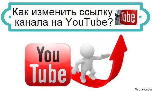 изменить ссылку канала на YouTube