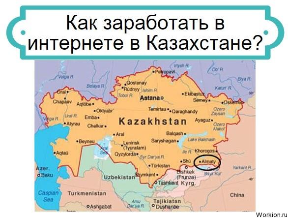 заработок в Казахстане