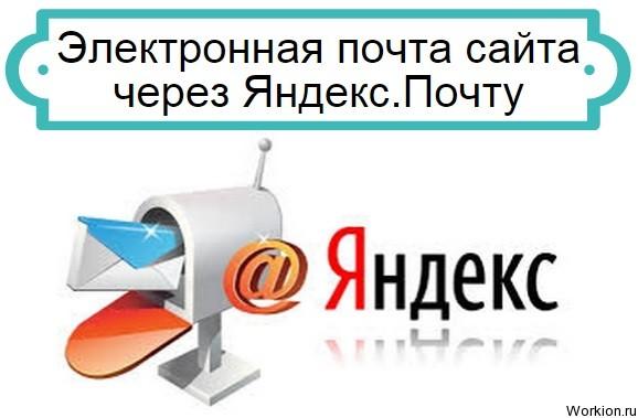 Электронная почта сайта