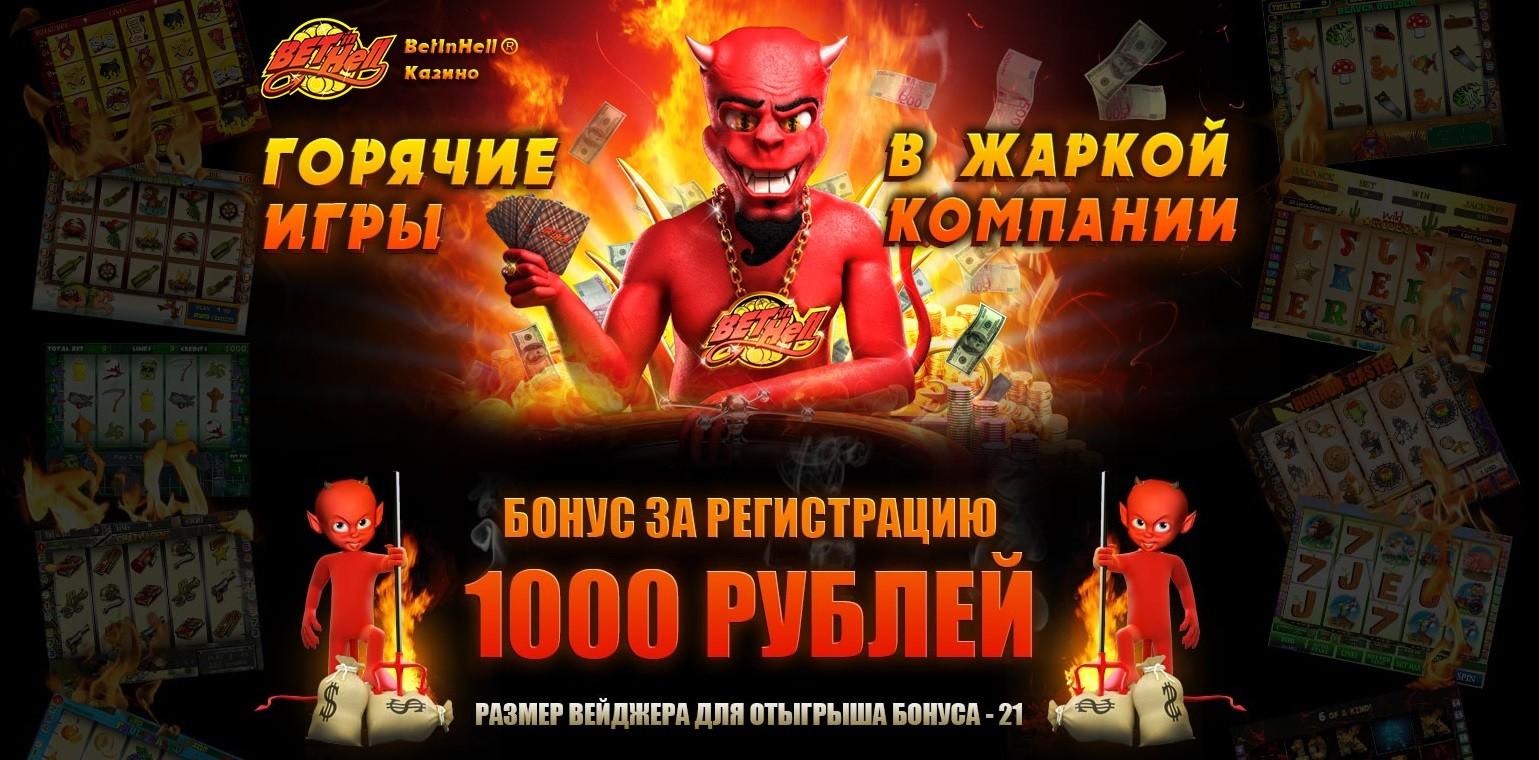 казино с бездепозитным бонусом 3000