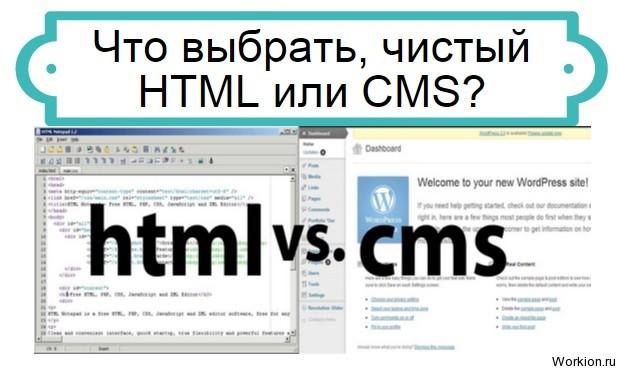 HTML или CMS