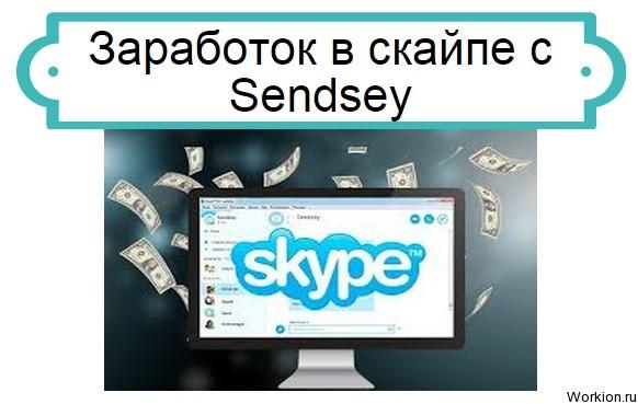 Sendsey
