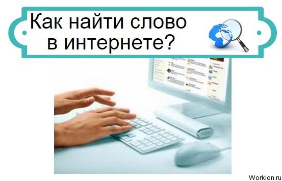 найти слово в интернете