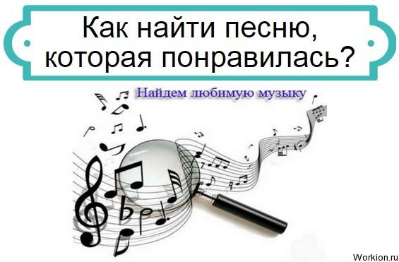 как найти песню
