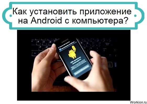 установить приложение на Android с компьютера