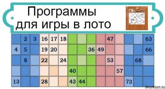 программы для игры в лото