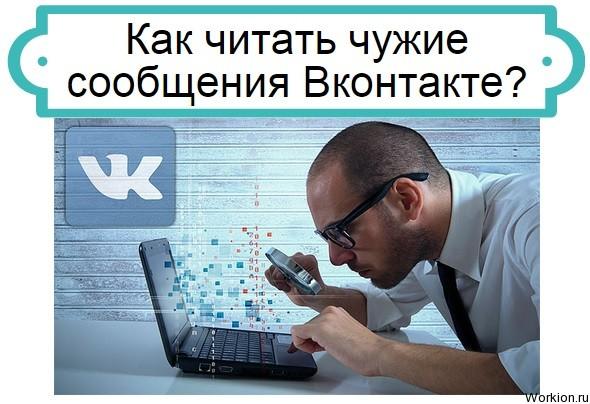 читать чужие сообщения Вконтакте