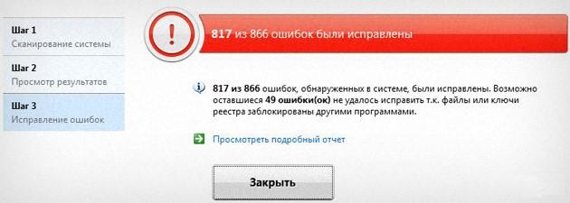 Программа Андроид Исправляющая Ошибки В Реестре Андроид