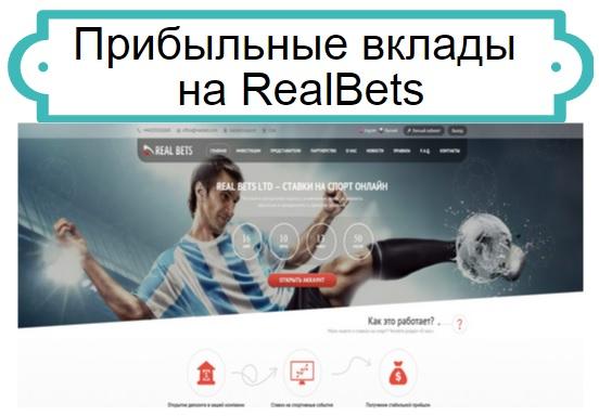 вклады на RealBets