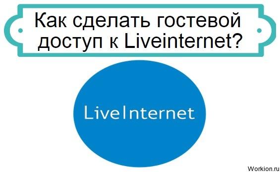 гостевой доступ Liveinternet