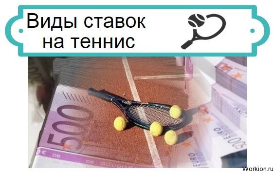 виды ставок на теннис