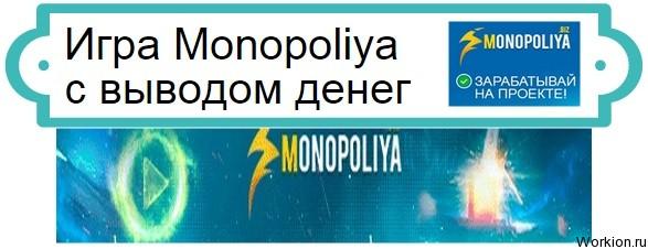 Игра Monopoliya