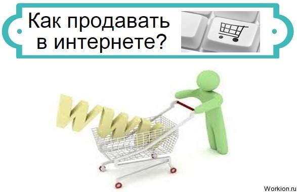 как продавать в интернете