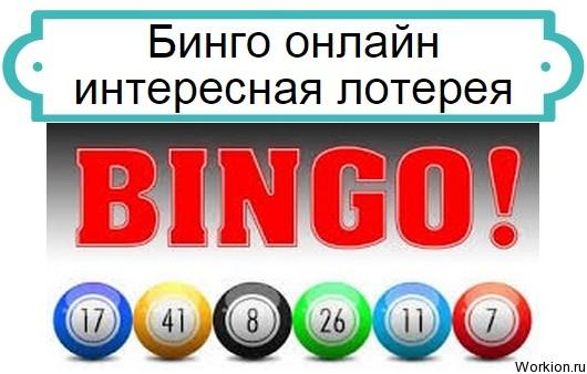Бинго онлайн