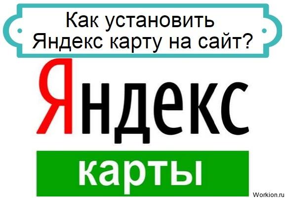 Яндекс карты на сайт
