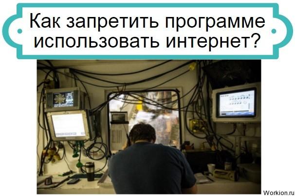 запрет программе использовать интернет