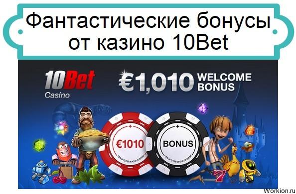 казино 10Bet