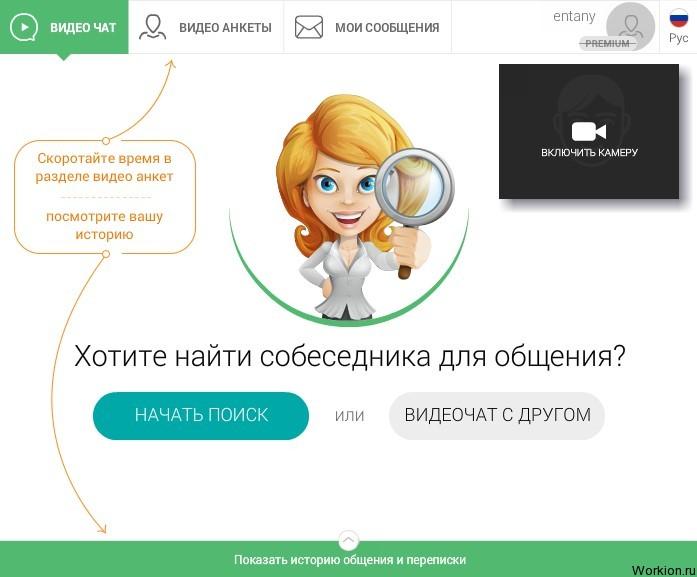Сайт Знакомств И Общения По Вебкамере