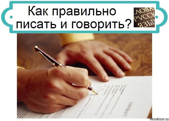 правильно писать и говорить