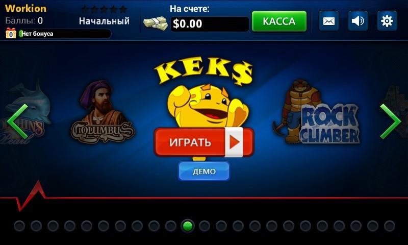 скачать вулкан казино на деньги на андроид