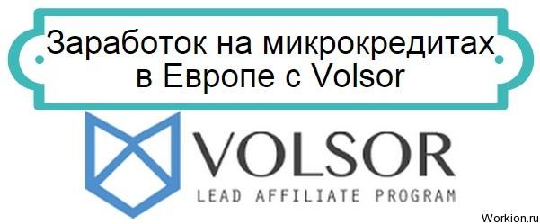 Volsor