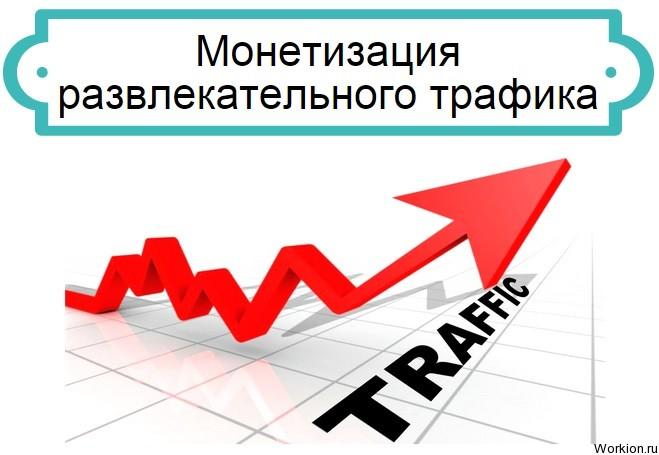 Монетизация развлекательного трафика