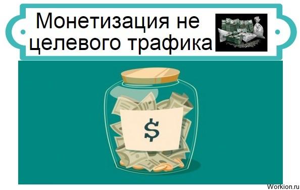 монетизация не целевого трафика