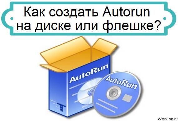 Как создать файл авторан на флешке