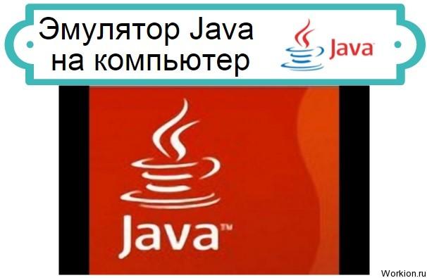 Эмулятор Java на компьютер
