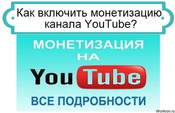 монетизацию канала YouTube