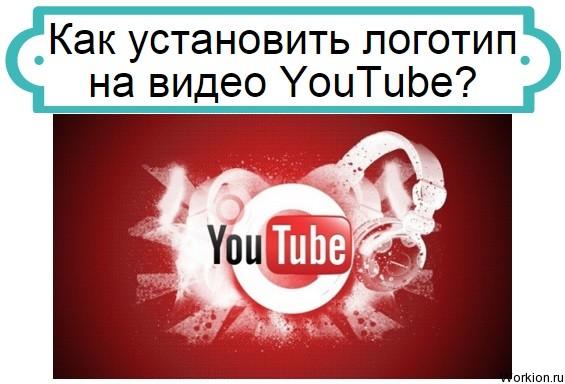 установить логотип на видео YouTube