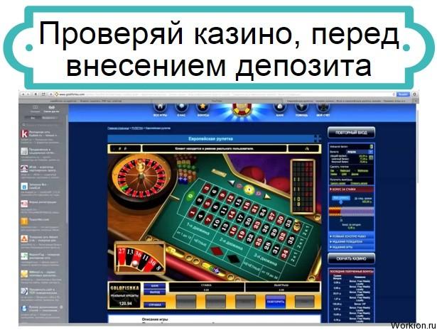 проверка казино