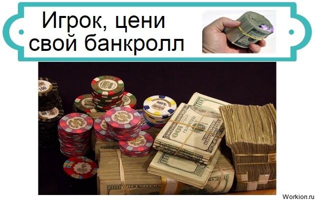 цени свой банкролл