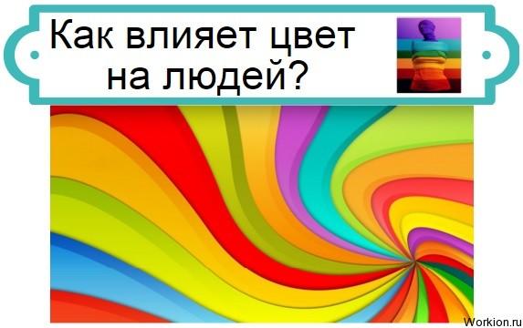 как влияет цвет на людей