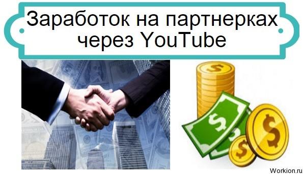 Заработок на партнерках через YouTube