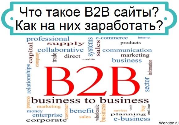 B2B сайты