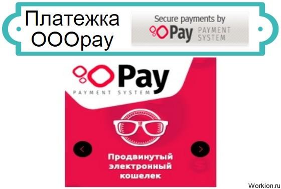 OOOpay