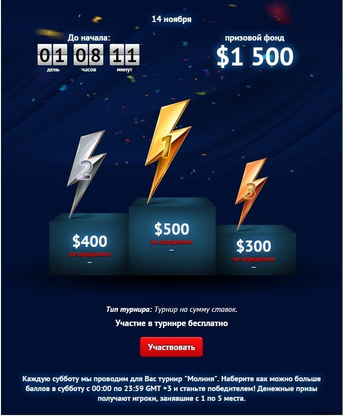 Турнир в казино онлайн
